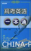 高考英语一本通:磁带1盘