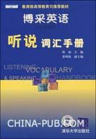 博采英语听说词汇手册(含磁带3盘)