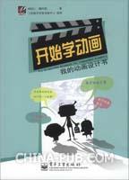 开始学动画:我的动画设计书(全彩)