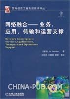 网络融合-业务、应用、传输和运营支撑