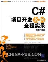 C#项目开发案例全程实录(第2版)(配光盘)(软件项目开发全程实录丛书)