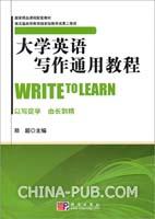 大学英语写作通用教程