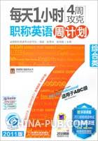 2011版每天1小时 4周攻克:综合类/职称英语周计划(附1MP3光盘)