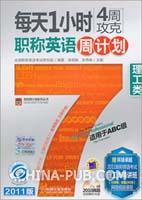 2011版每天1小时 4周攻克:职称英语周计划(理工类)(附1MP3光盘)