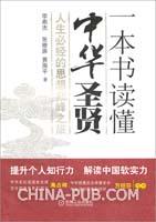 一本书读懂中华圣贤 人生必经的思想巅峰之旅