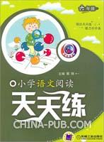 六年级:小学语文阅读天天练