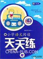 四年级:小学语文阅读天天练