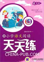 五年级:小学语文阅读天天练
