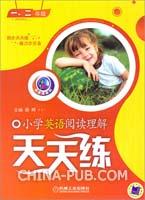 一、二年级:小学英语阅读理解天天练