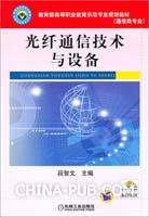 光纤通信技术与设备