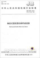 轴装式圆弧圆柱蜗杆减速器(JB/T6387-2010)