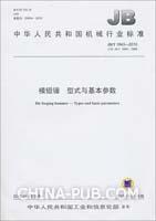模锻锤:型式与基本参数(JB/T1843-2010)