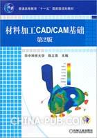 材料加工CAD/CAM基础(第2版)