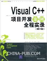 Visual C++项目开发案例全程实录(第2版)(配光盘)(软件项目开发全程实录丛书)