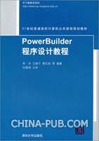 PowerBuilder程序设计教程(21世纪普通高校计算机公共课程规划教材)