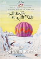 小北极熊和大热气球(最新版)