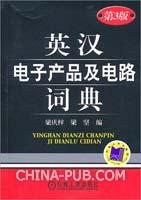 英汉电子产品及电路词典/第3版