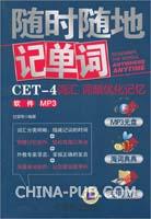 CET-4词汇词频优化记忆(附光盘)――随时随地记单词