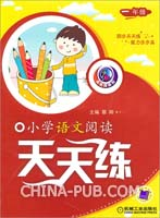 一年级小学语文阅读天天练