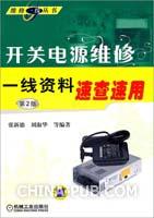 开关电源维修一线资料 速查速用(第2版)