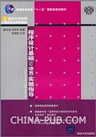 程序设计基础(C语言)实验指导(21世纪大学本科计算机专业系列教材)