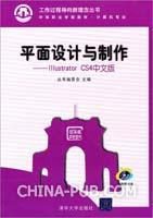 平面设计与制作――Illustrator CS4中文版(配光盘)
