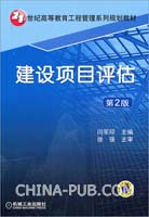 建设项目评估/第二版