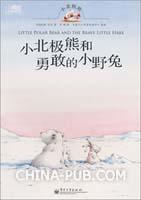 小北极熊和勇敢的小野兔(最新版)