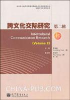 跨文化交际研究(第二辑)