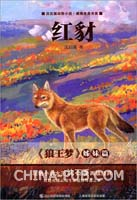 沈石溪动物小说・感悟生命书系 红豺