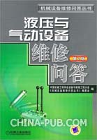 液压与气动设备维修答问(第2版)
