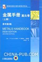 金属手册案头卷(上册)原书第2版