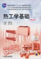 热工学基础(第2版)