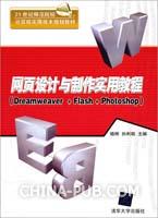 网页设计与制作实用教程(Dreamweaver+Flash+Photoshop)(21世纪师范院校计算机实用技术规划教材)