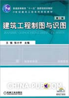 建筑工程制图与识图.第2版