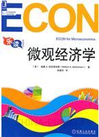 (特价书)微观经济学