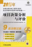 2011年全国注册咨询工程师(投资)执业资格考试临考冲刺9套题 项目决策分析评价