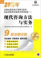 2011年全国注册咨询工程师(投资)执业资格考试临考冲刺9套题 现代咨询方法与实务