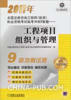 2011年全国注册咨询工程师(投资)执业资格考试临考冲刺9套题 工程项目组织与管理