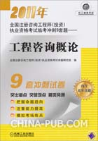 2011年全国注册咨询工程师(投资)执业资格考试临考冲刺9套题 工程咨询概论