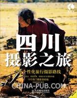 四川摄影之旅
