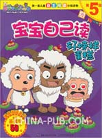 喜羊羊与灰太狼宝宝自己读第5级-好榜样蛋糕