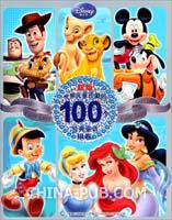 新版世界儿童珍爱的100个经典童话 银卷