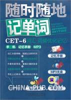 随时随地记单词 CET-6词汇 词频优化记忆(附赠记忆手册+MP3光盘)