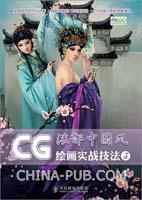 CG绘画实战技法3――浓郁中国风