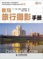 (特价书)数码旅行摄影手册