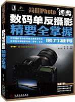 (特价书)简明Photo词典―数码单反摄影精要全掌握
