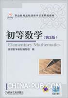初等数学(第2版)