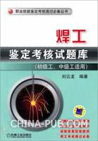 焊工鉴定考核试题库(初级工,中级工适用)
