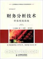 财务分析技术----价值创造指南(第11版)